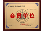 菇新中国质量万里行会员单位证书