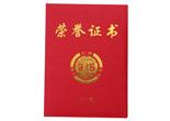 菇新3.15会员单位荣誉证书