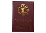 菇新中国质量万里行荣誉证书