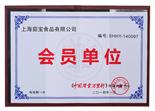 上海菇新中国质量万里行会员单位