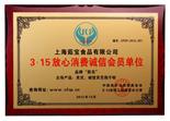 上海菇新3.15放心消费诚信会员单位