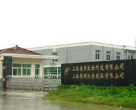 上海菇新加工单位厂区