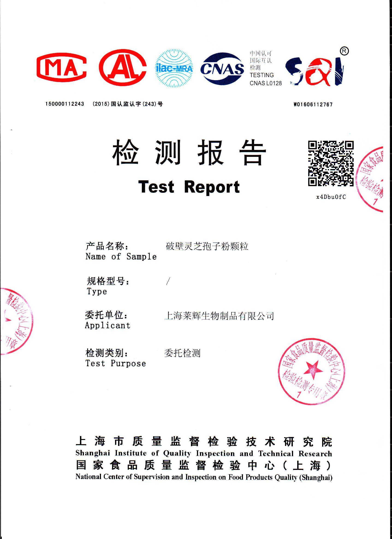 2016年菇新破壁灵芝孢子粉重金属含量检测报告