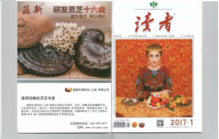菇新生物科技(上海)有限公司登上《读者》杂志封面