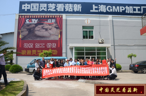 上海市各区肿瘤康复俱乐部走进菇新灵芝