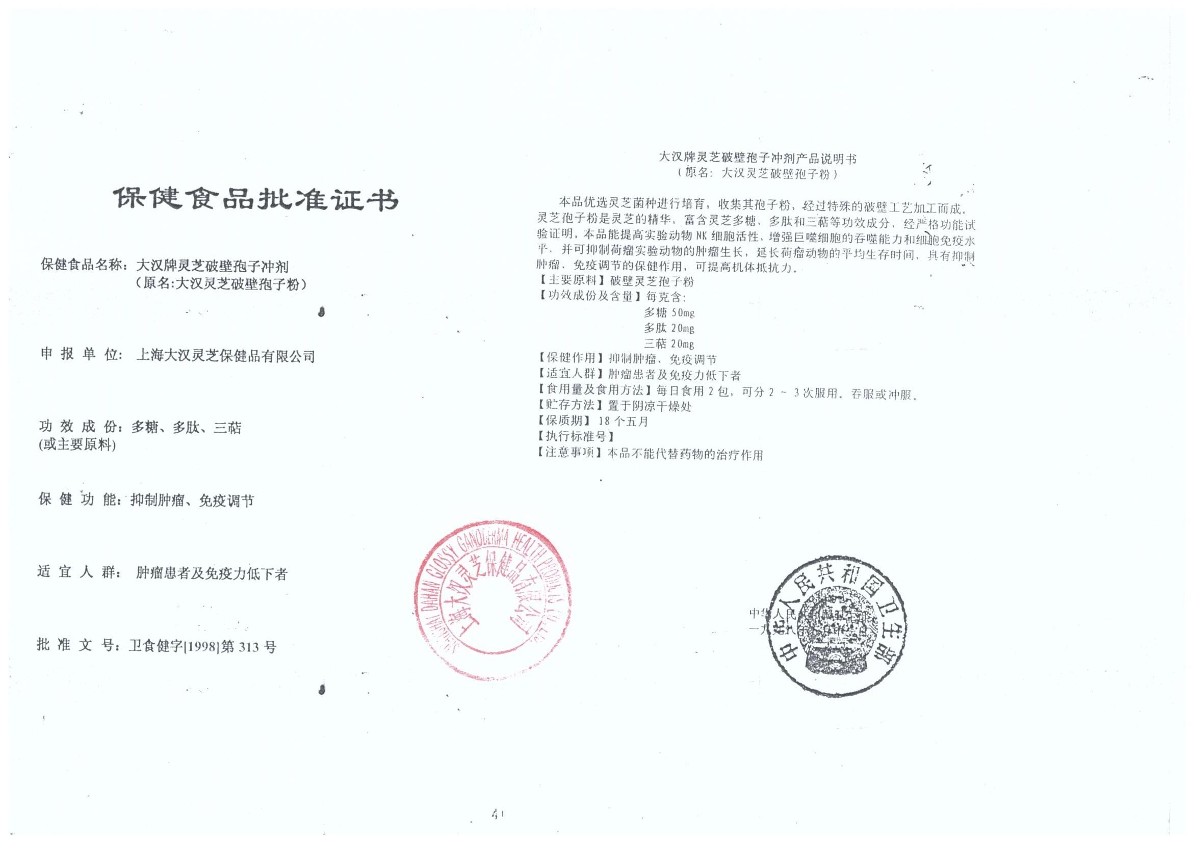 菇新大汉牌灵芝破壁孢子冲剂保健食品批准证书