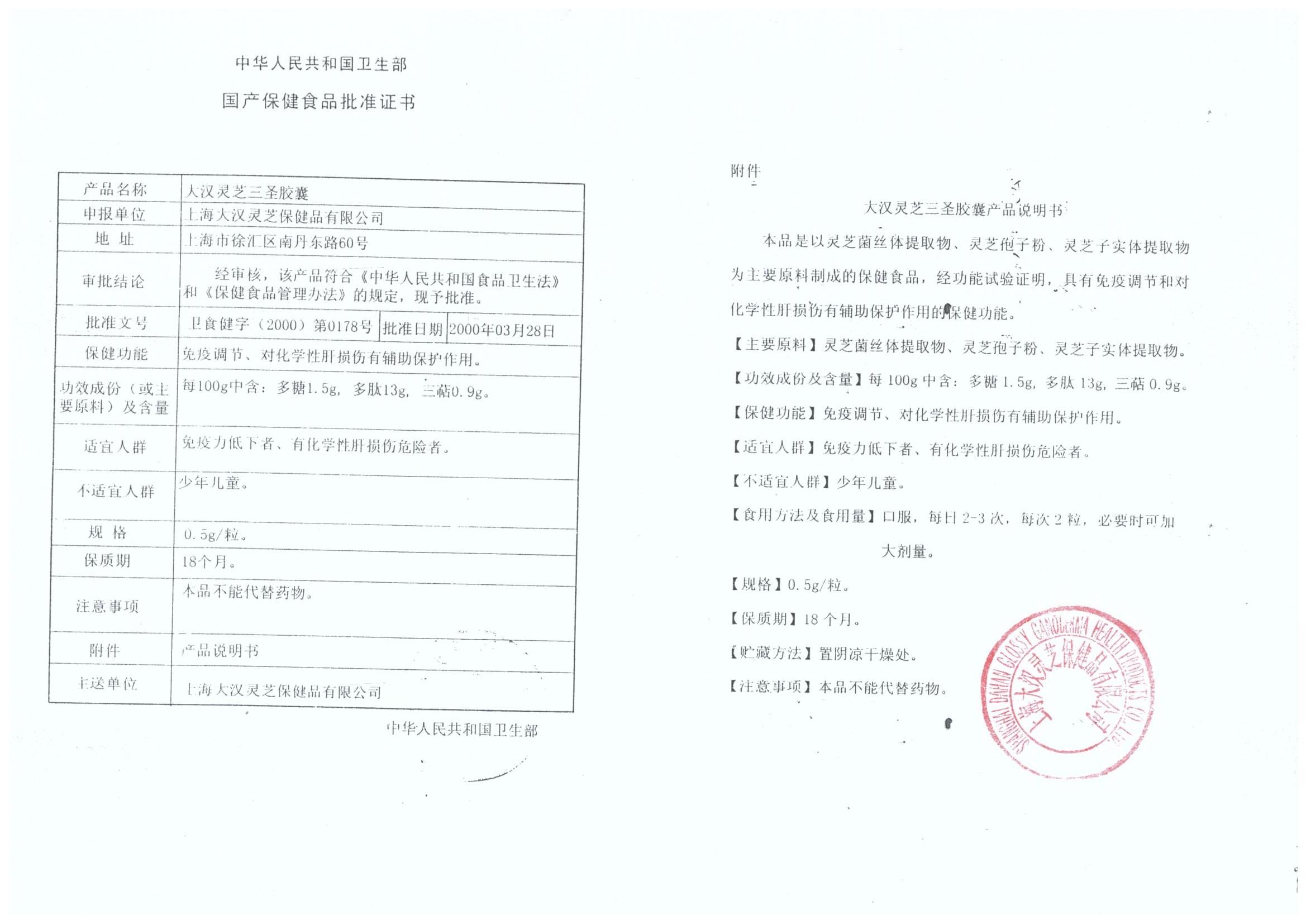 菇新大汉灵芝三圣胶囊保健食品批准证书