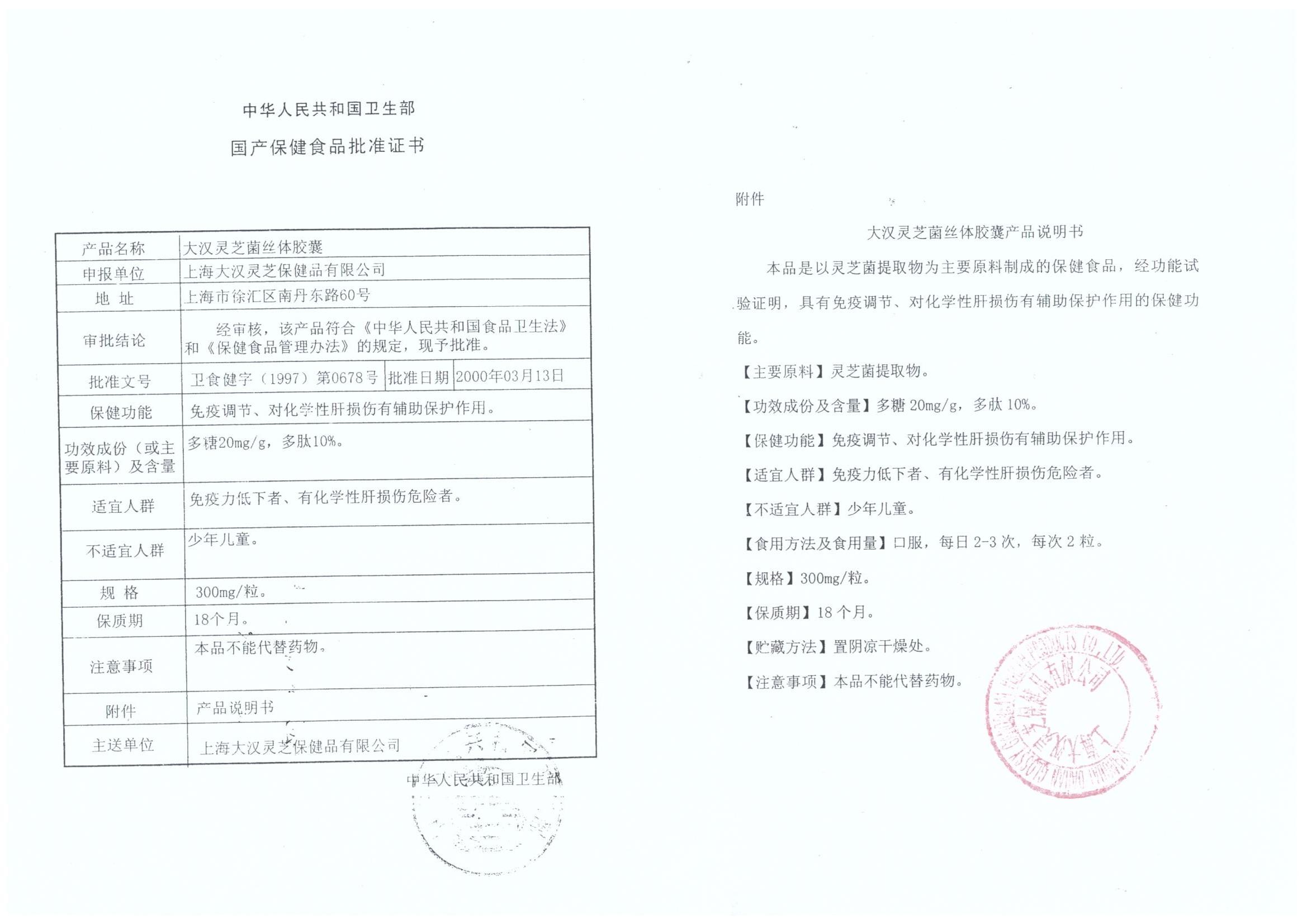 菇新大汉灵芝菌丝体胶囊保健食品批准证书