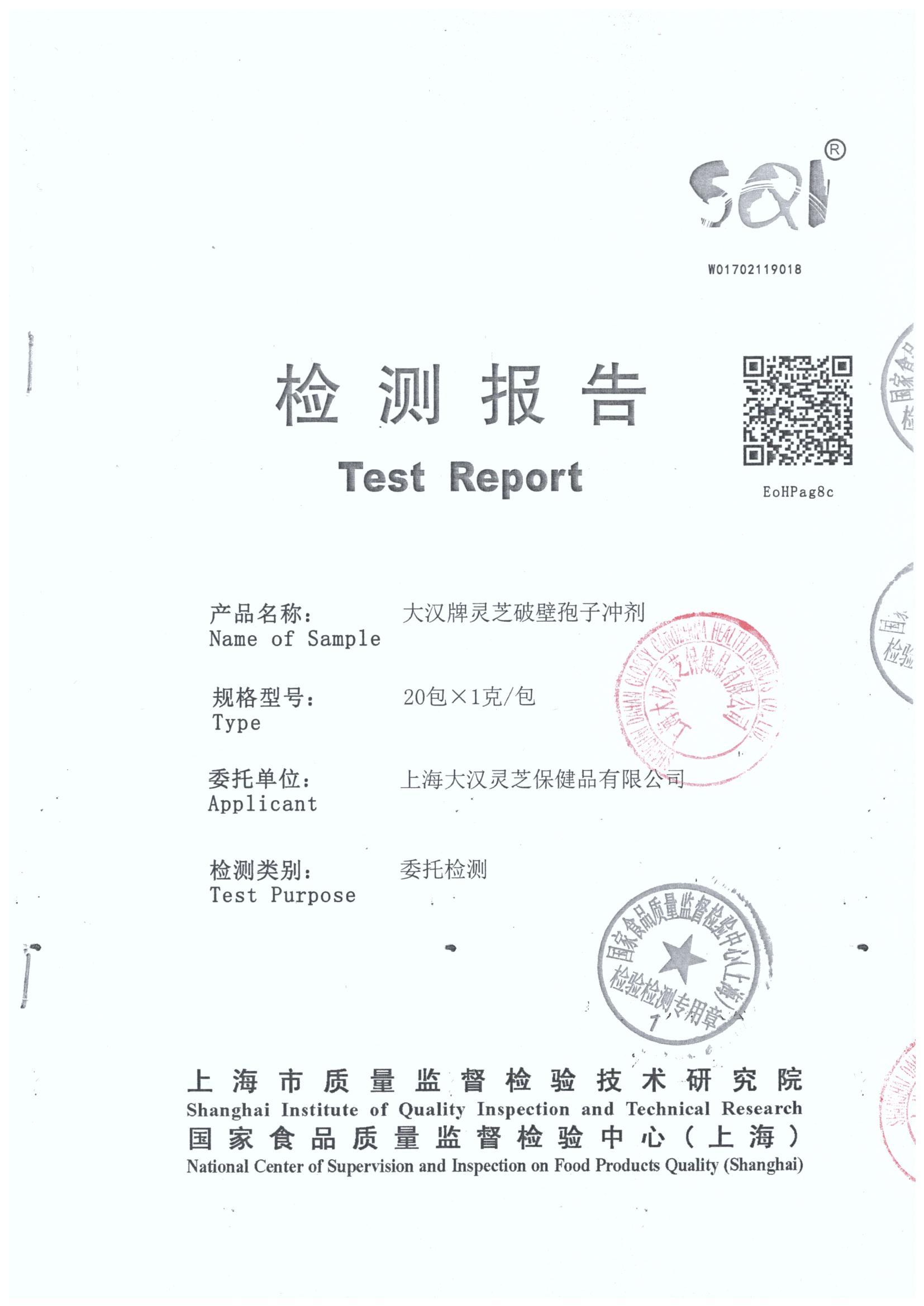 菇新大汉牌灵芝破壁孢子冲剂产品检测报告