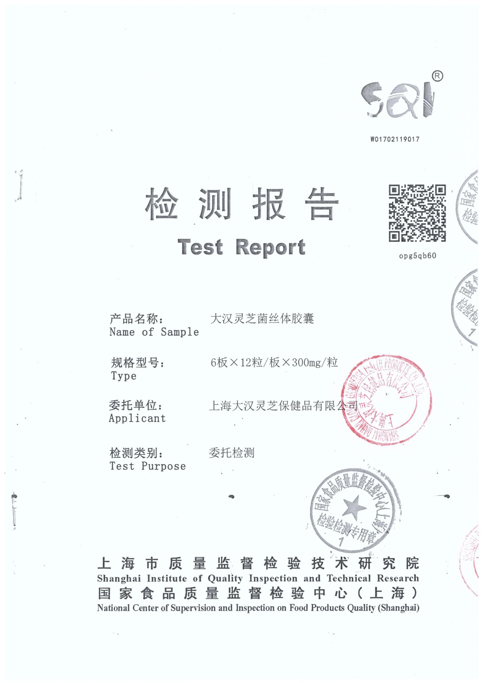 菇新大汉灵芝菌丝体胶囊产品检测报告