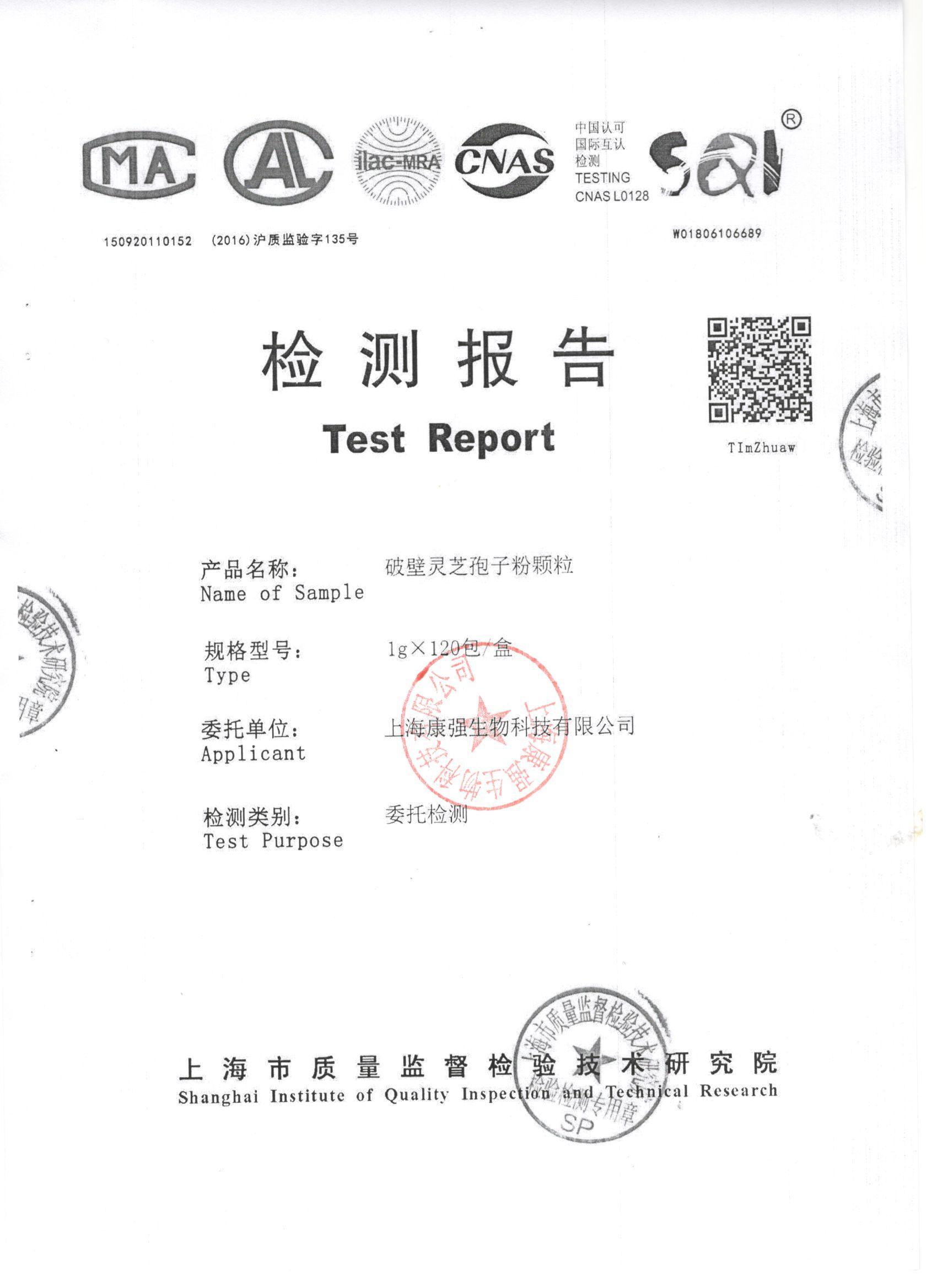 2018年菇新破壁灵芝孢子粉颗粒 重金属检测报告