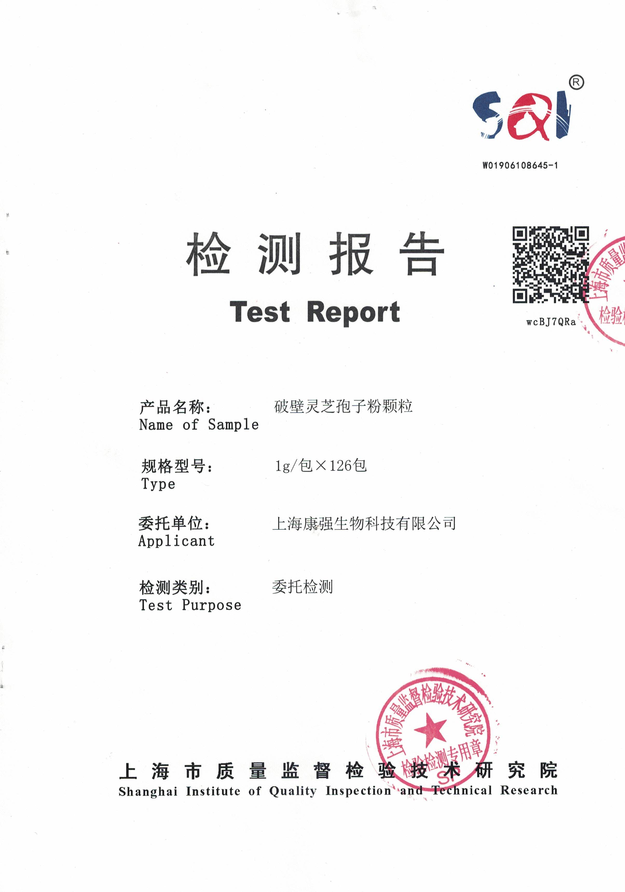 2019年菇新破壁灵芝孢子粉颗粒 有效成分检测报告