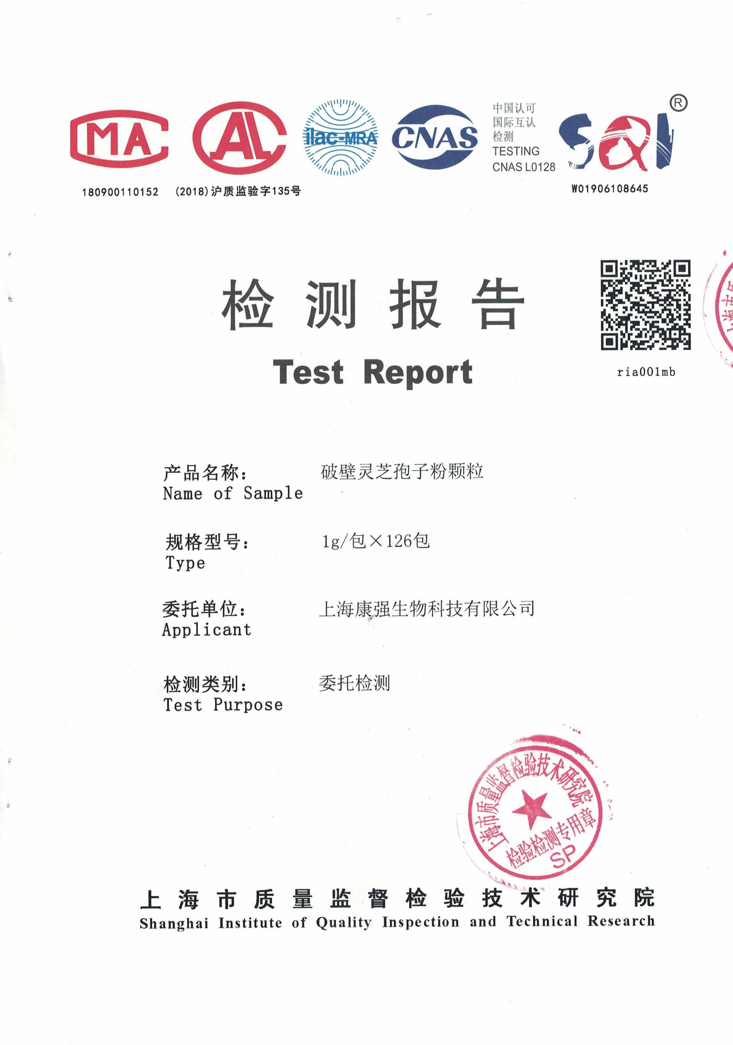 2019年菇新破壁灵芝孢子粉颗粒 重金属含量检测报告