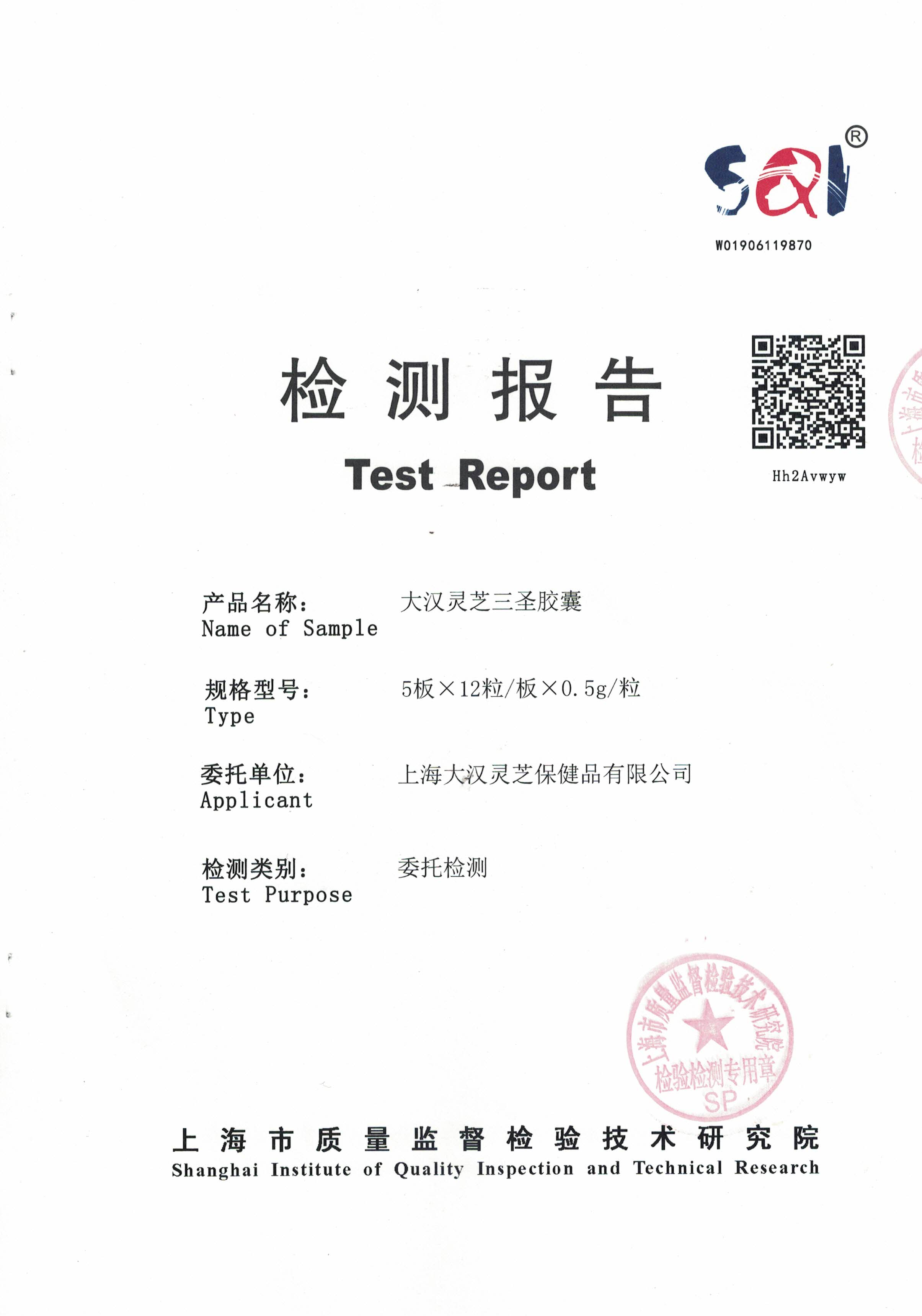 2019年 8月26日 大汉灵芝三圣胶囊 产品检测报告