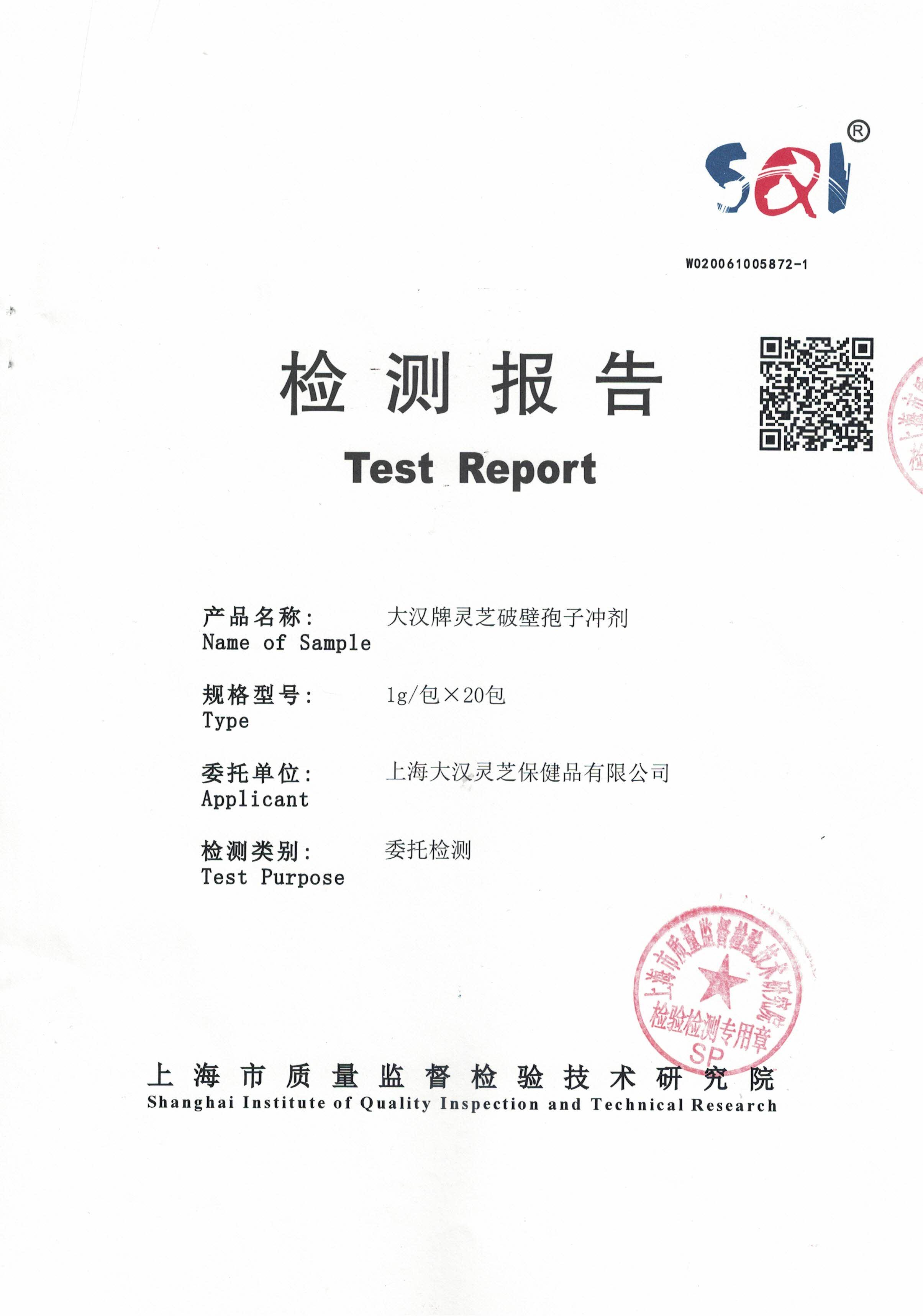 2020年4月23日 大汉牌灵芝破壁孢子冲剂 重金属含量检测报告