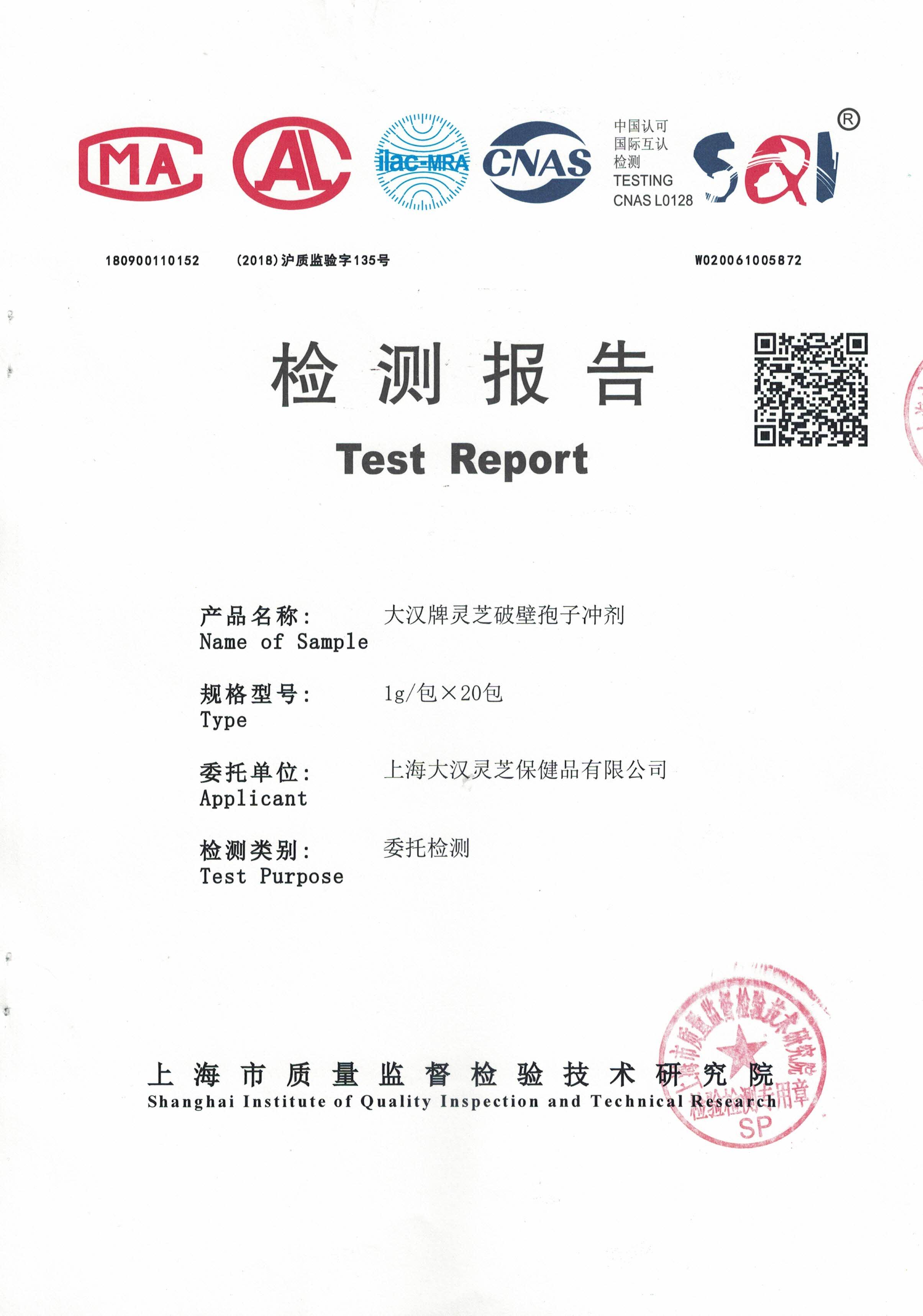 2020年4月23日 大汉牌灵芝破壁孢子冲剂 有效成分含量检测报告