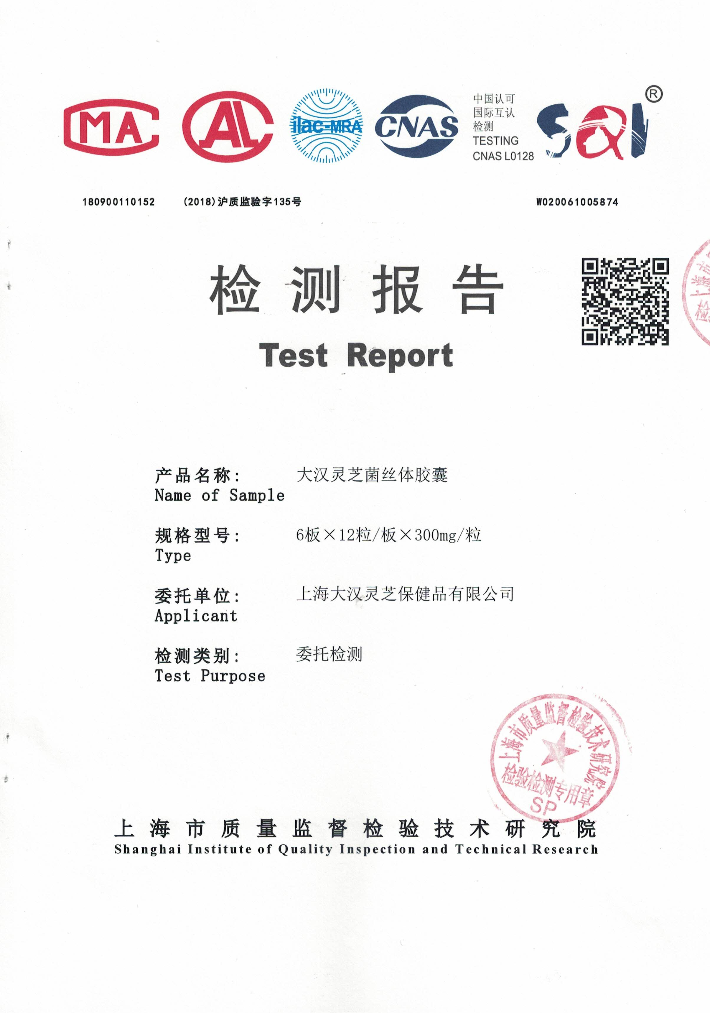 2020年4月24日 大汉灵芝菌丝体 重金属含量检测报告