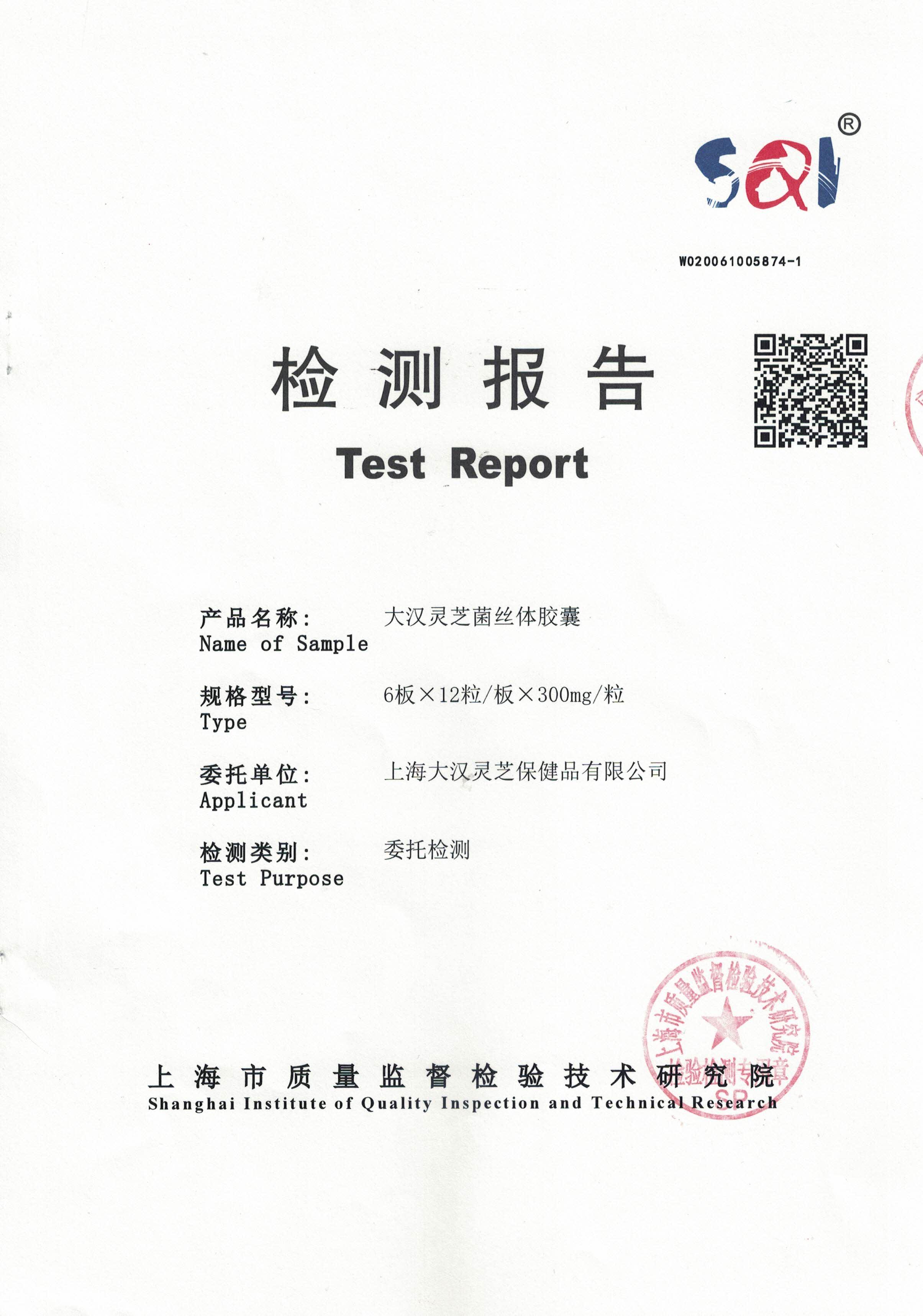 2020年4月24日 大汉灵芝菌丝体 有效成分含量检测报告