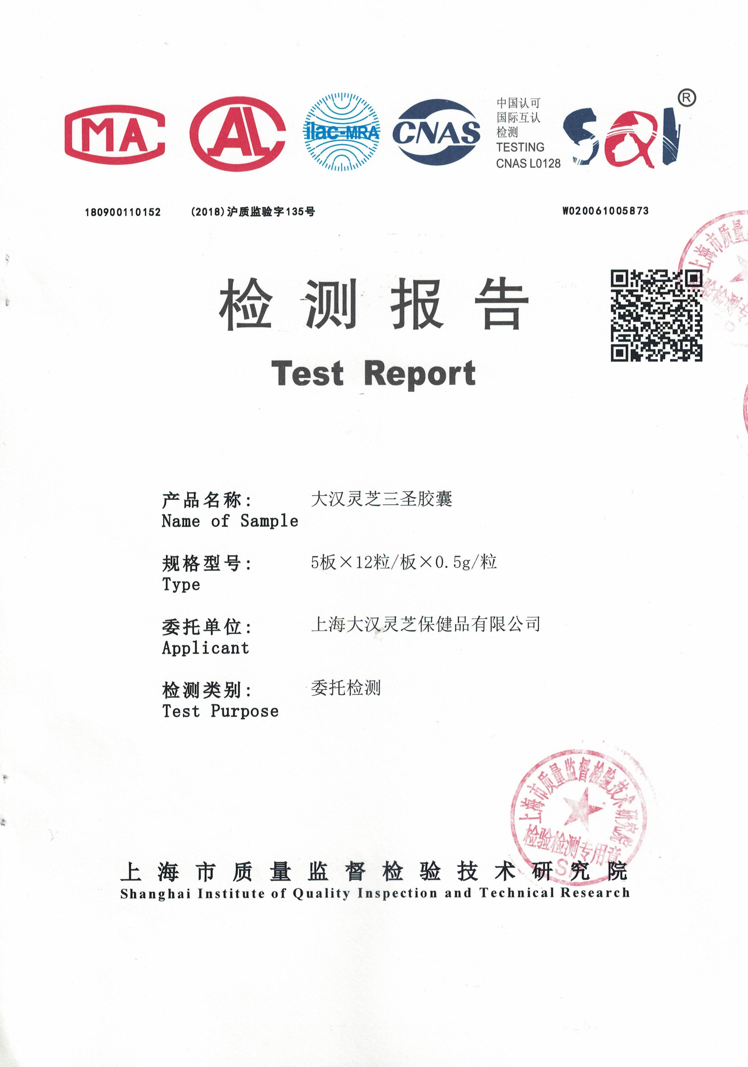 2020年 大汉灵芝三圣胶囊 重金属含量检测报告