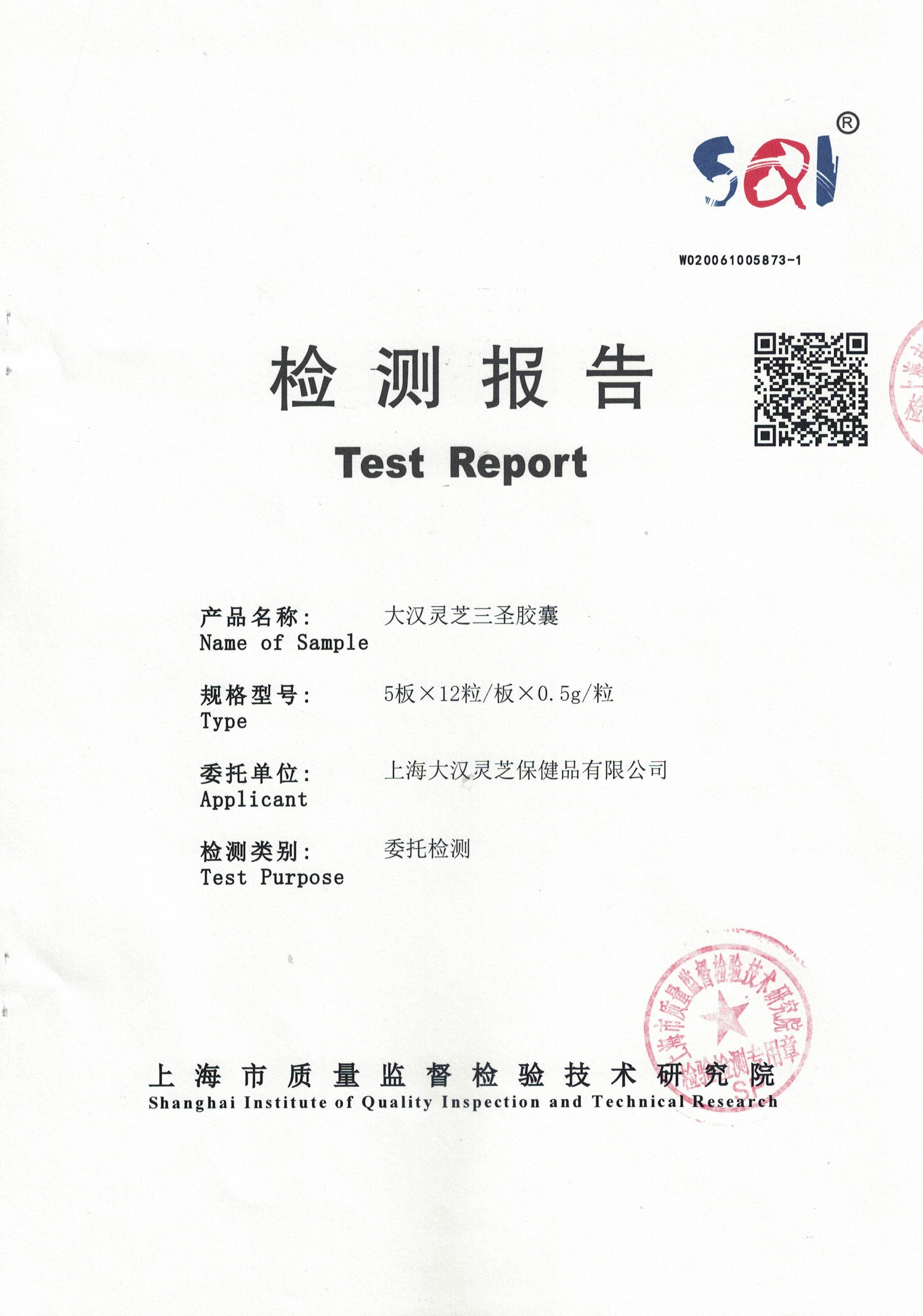 2020年 大汉灵芝三圣胶囊 有效成分含量检测报告