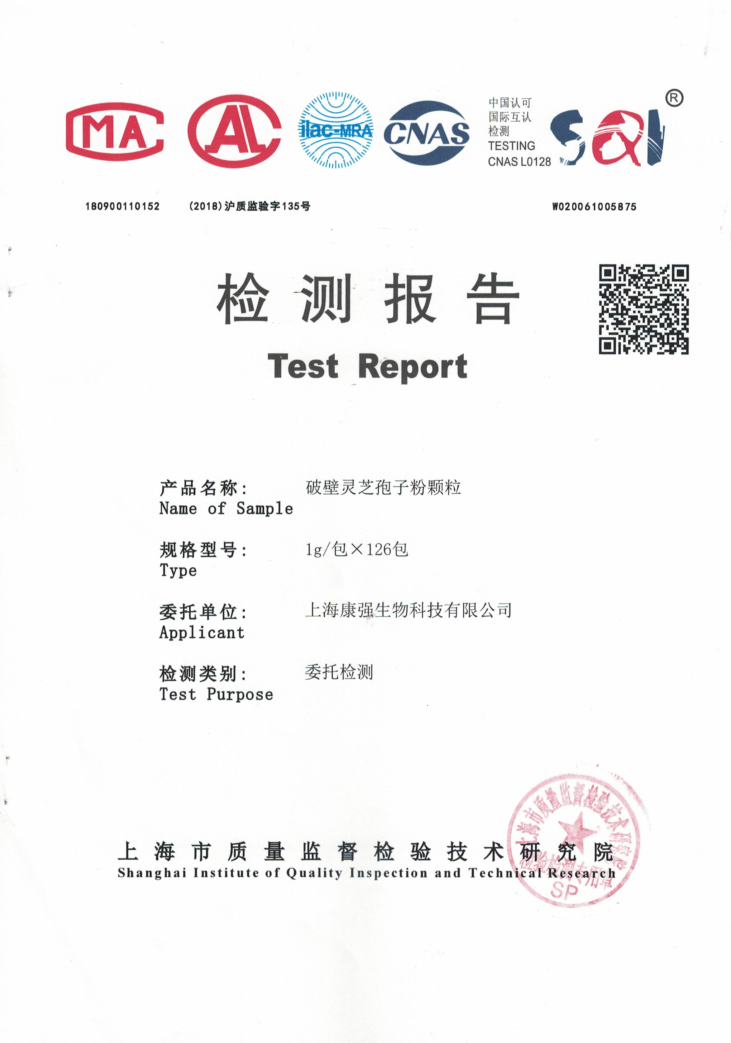 2020年 大汉宝芝 破壁灵芝孢子粉颗粒 重金属含量检测报告