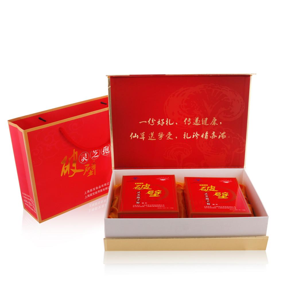 破壁灵芝孢子粉礼盒 购买两盒破壁灵芝孢子粉就送