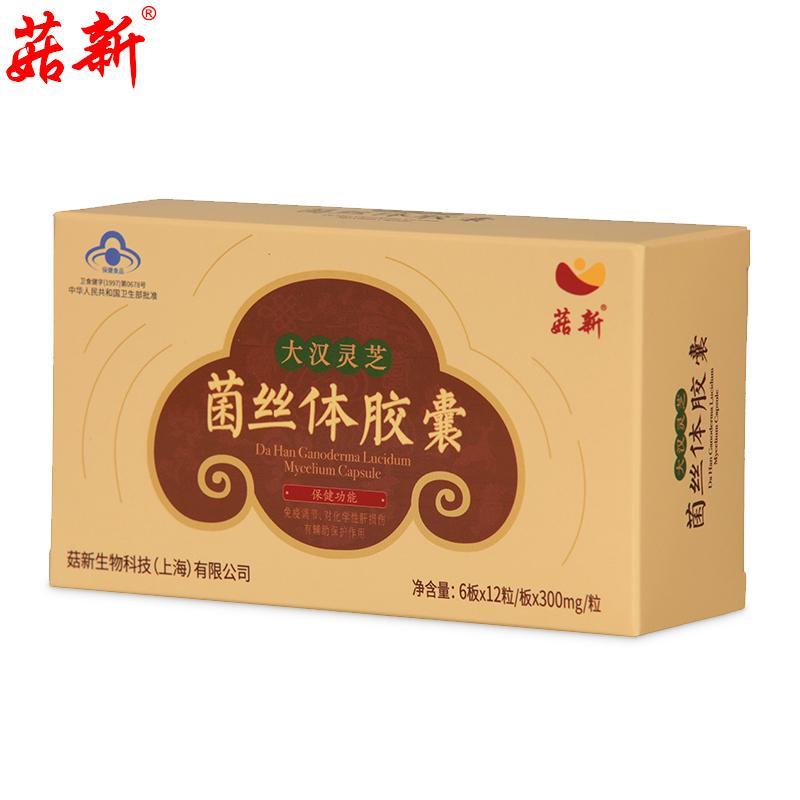 菇新 大汉灵芝菌丝体胶囊 72粒/盒