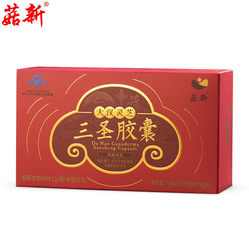 菇新 大汉灵芝三圣胶囊 60粒/盒